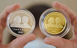"""""""英德""""就职纪念金币5.6万 台湾总统史上最贵"""