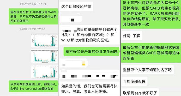 圖10:中共病毒(俗稱武漢病毒、新冠病毒)的最初發現者的內部微信交流截圖,顯示武漢冠狀病毒源於SARS冠狀病毒家族。(古金提供)