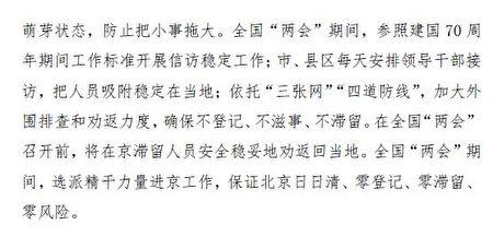 近日,大紀元獲得的中共地方政府的內部文件顯示,5月21日開始的「兩會」前,地方政府密集部署阻止民眾進京信訪。(大紀元)