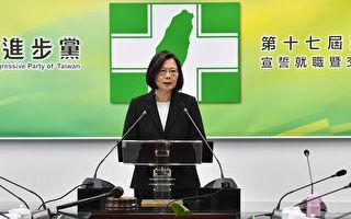 蔡英文回任民進黨主席 交辦「三大任務」
