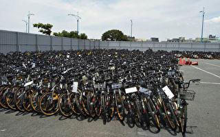oBike倒閉 6千餘輛單車以每輛3元賣出