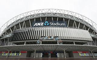 节资重振经济 新州放弃ANZ体育场翻新计划