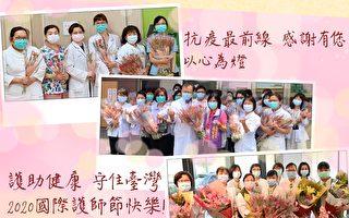 慶祝國際護師節 彰縣府會以「掌聲」表達最高敬意