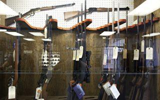 【紀元專欄】新禁槍令 不會改善治安