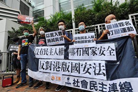 2020年5月24日,社民連和工黨遊行到中聯辦。