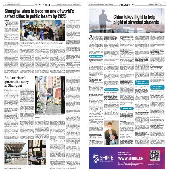 《洛杉磯時報》4月29日刊登十餘版連頁全版廣告,為中共宣傳。此為其中一頁。(截圖)