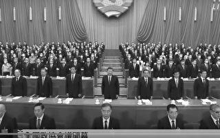习近平李克强等出席政协会议未戴口罩