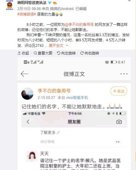 2月15日四川綿陽網警「闢謠」稱武漢護士柳帆之死是謠言,但旋即被武昌醫院的通告證實了,綿陽網警的「闢謠」才是真的謠言。(網絡截圖)