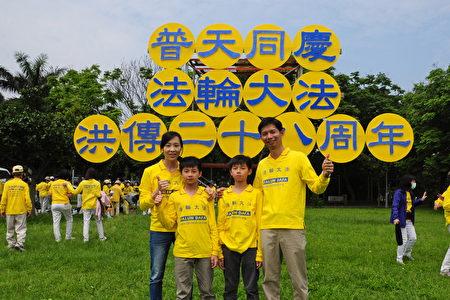2020年5月2日,台灣新竹地區法輪功學員,鄭舜仁和妻子陳小娟帶著雙胞胎兒子鄭淞允、鄭淞譯,一家四口一起參加慶祝活動,全家幸福洋溢、其樂融融。(賴月貴/大紀元)