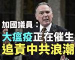 【纪元播报】加国议员:大瘟疫催生追责中共浪潮