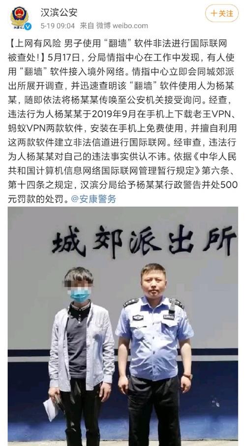 陝西男子因翻牆上網而被罰款500元人民幣。(網頁截圖)