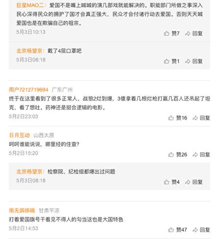 網友對北京文化內訌涉嫌洗黑錢的評論。(網絡截圖)