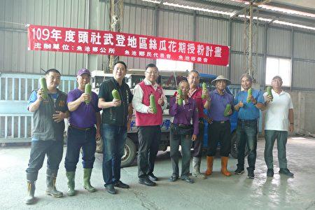 鱼池乡农会理事长刘启行﹙左3﹚、鱼池乡长刘启帆﹙左4﹚与丝瓜产销班员在农会头社分部展示即将运送到市场销售的头社丝瓜。