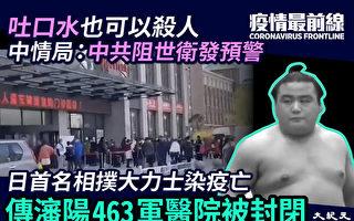 【疫情最前線】傳瀋陽463軍醫院被封閉
