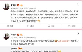 轉發方方微博 世界冠軍勞麗詩遭五毛謾罵