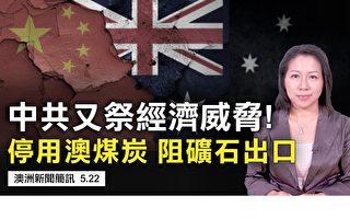 【澳洲簡訊5.22】中共國有電站被告知勿買澳洲煤炭?