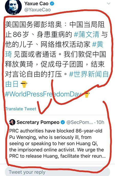 重慶維權人士危文元轉發美國務卿蓬佩奧推文,之後微信號被封。(受訪者提供)
