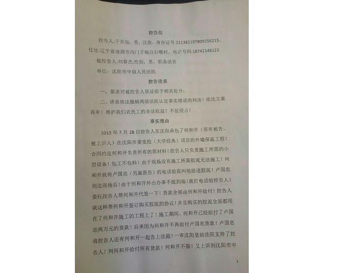 工程款糾紛于東旭狀告瀋陽法院枉法裁判