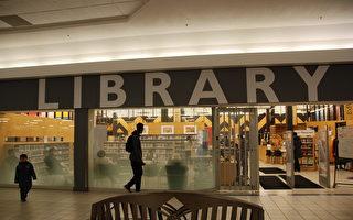 多伦多图书馆6月初重开 网上借书路边提取