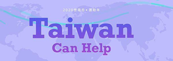 橙侨中心呼吁侨民网站留言 声援台湾进世卫