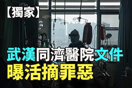 武汉同济医院文件曝器官移植秘密