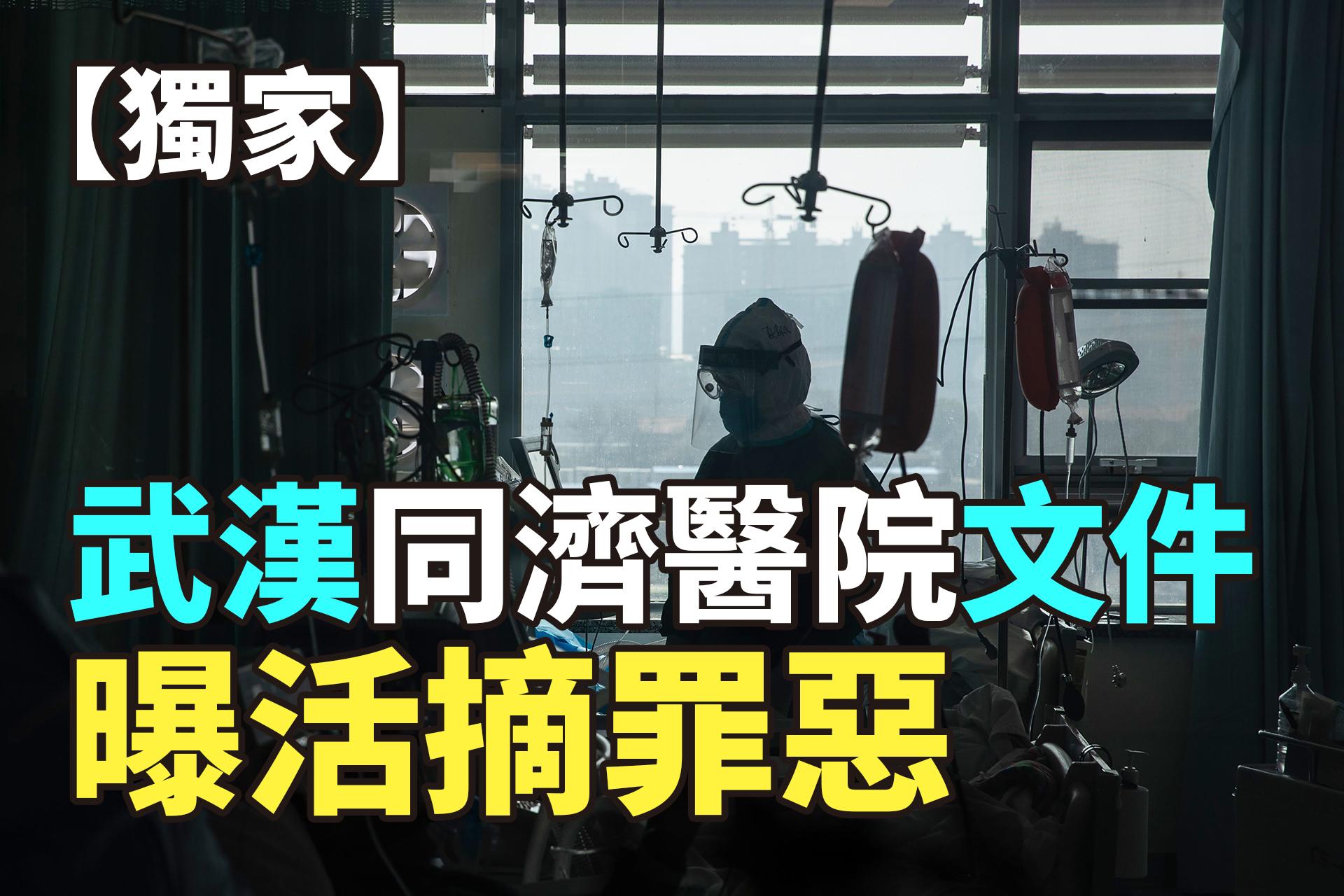 【紀元播報】獨家:武漢同濟醫院文件曝器官移植秘密