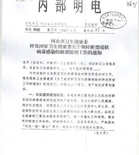大紀元:瞞疫新證 石家莊1月中開防疫會