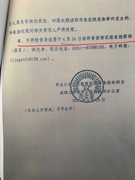 大紀元獲得黑龍江省防疫指揮部4月19日印發的《關於開展醫療機構新冠肺炎防控和醫療救治專項督導檢查工作的通知》。 (大紀元)