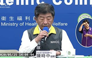 【直播回顧】5.25指揮中心記者會 說明最新疫情