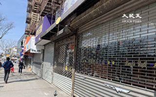 纽约市房东若骚扰受疫情影响企业  将受罚