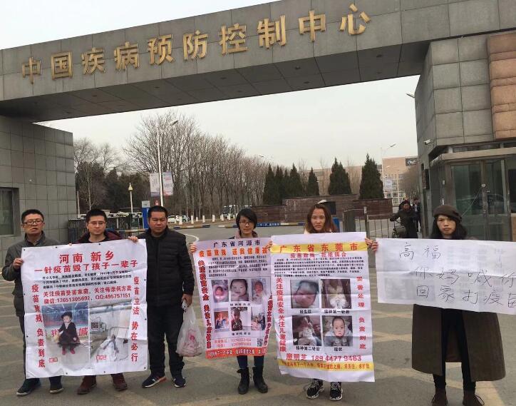 疫苗受害家長何方美在2020兩會召開前再次前往北京維權。圖為去年兩會,受害寶寶家長們在中國疾控中心門口呼籲。(受訪者提供)