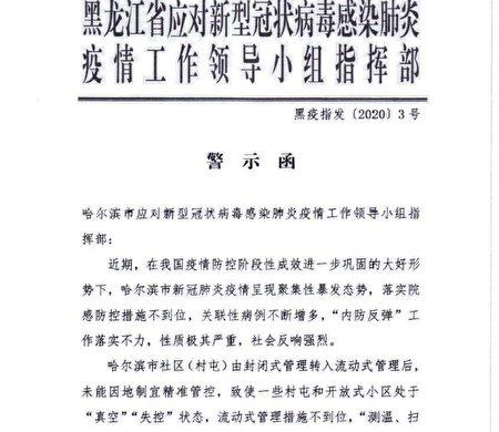 4月13日黑龍江省防疫指揮部下發《警示函》,批評哈爾濱市防疫工作不力。(大紀元)