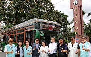国造电动公车台湾第一  嘉市经验输出海外