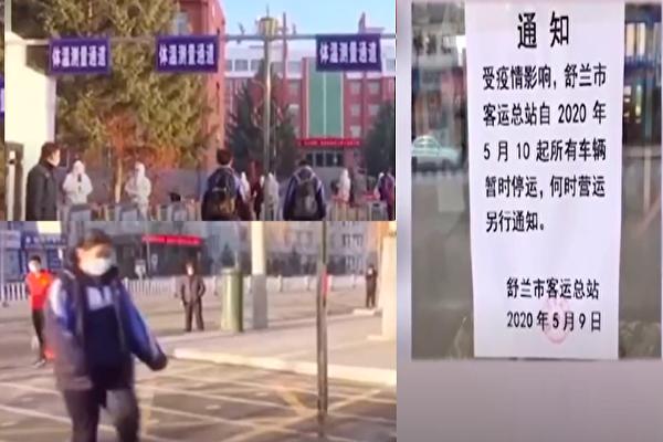 【現場視頻】吉林舒蘭市高三學生再停課
