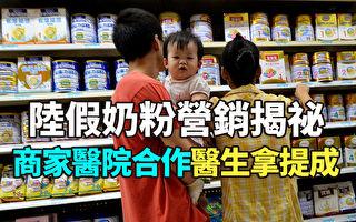 【紀元播報】大陸假奶粉營銷揭祕 商家醫院合謀