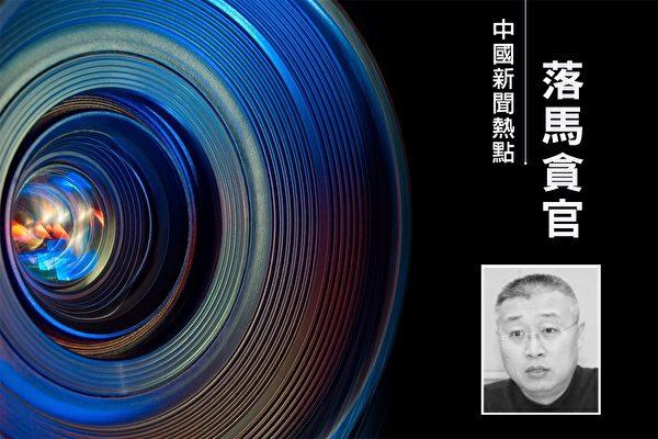 北京市检察院副检察长焦慧强涉嫌违纪违法,正被审查调查。(大纪元合成)