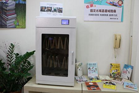 黄宾图书馆25日也受到城隍庙的鼓励,受赠1台图书除菌机。