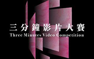 2020嘉義國際藝術紀錄影展暨三分鐘影片大賽