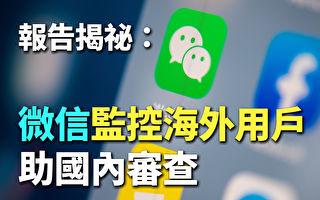 【紀元播報】揭祕:微信監控海外用戶 助國內審查
