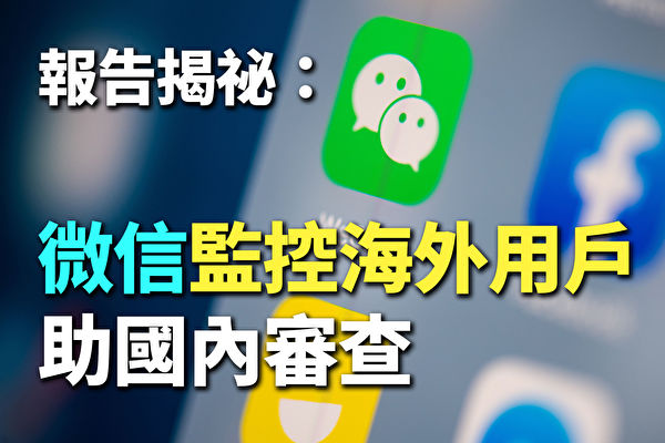 【纪元播报】揭秘:微信监控海外用户 助国内审查