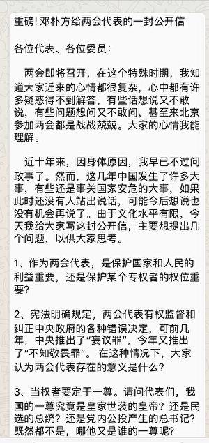 自稱是鄧樸方的公開信。(網頁截圖)