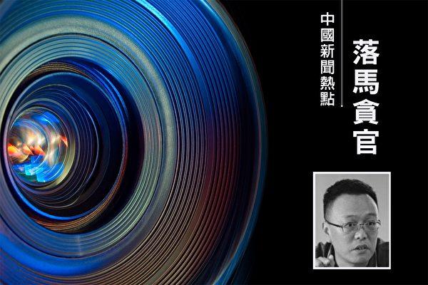 """近期,贵州茅台集团电子商务股份有限公司(简称""""茅台电商"""")前董事长、法人代表聂永被判处有期徒刑3年。(大纪元合成)"""