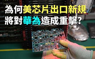 【紀元播報】美芯片出口新規 為何將重擊華為?