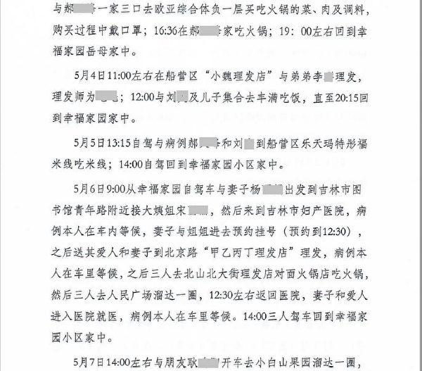 大紀元獲得吉林省疾控中心上報的5月13日新增確診病例報告。圖為其中確診病例李某峰被隔離前的活動軌跡。(大紀元)