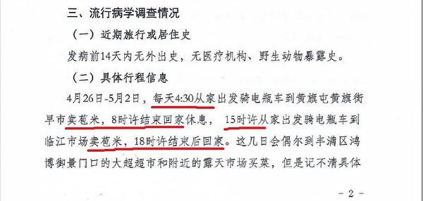 大紀元獲得吉林省疾控中心上報的5月13日新增確診病例報告。報告顯示,其中的葉某豔在發病前一直去菜市場賣苞米,接觸到大量人群,但中共無法追蹤到這些密接者。(大紀元)