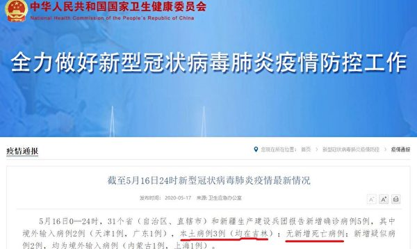 5月17日,中共國家衛健委通報5月16日疫情,僅報告了新增「本土病例3例(均在吉林)」,且「無新增死亡病例」,大幅少報確診病例。(中共國家衛健委官網截圖)