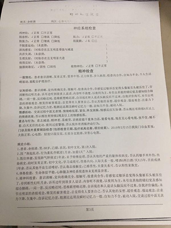 余桂清檢查報告。(受訪人提供)