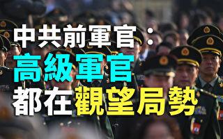 【紀元播報】內幕:兩會內鬥激烈 中共高級軍官觀望