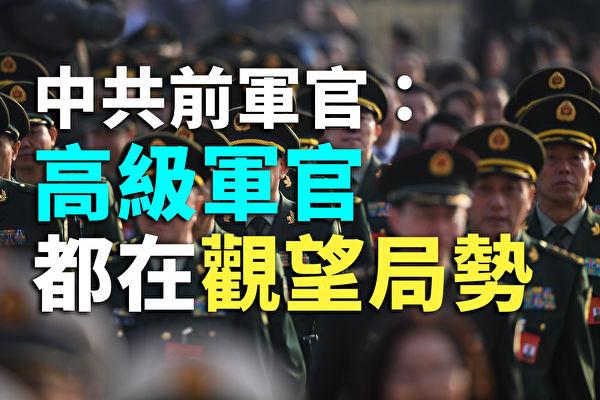 【纪元播报】内幕:两会内斗激烈 中共高级军官观望