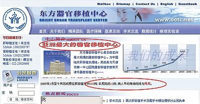 天津市第一中心醫院下屬東方器官移植中心網站的圖表。(影片截圖)